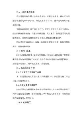 铁路工程施工资料-隧道施工方案.doc