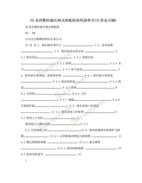 VR系列数控液压闸式剪板机使用说明书(江苏金方圆).doc