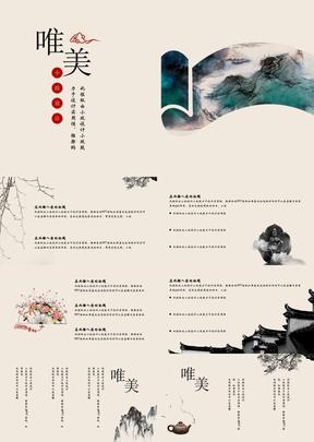 9页唯美中国风水墨