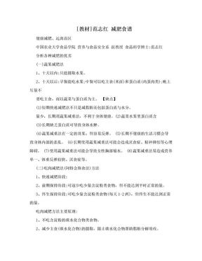 [教材]范志红 减肥食谱.doc