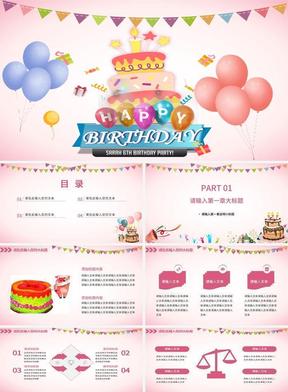 粉红气球生日PPT模板