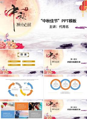 粉红色温馨中秋节模板ppt