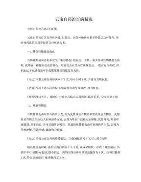 云南白药治百病精选.doc