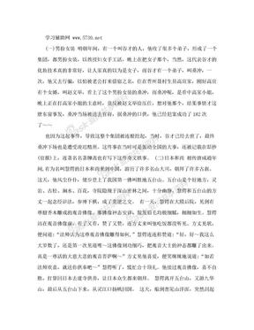 中国古代奇闻异事集萃.doc