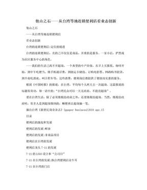 他山之石——从台湾等地连锁便利店看业态创新.doc