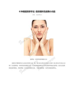 6种瘦脸按摩手法 促进循环迅速拥小尖脸.doc