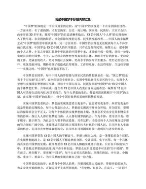 我的中国梦手抄报内容汇总.docx