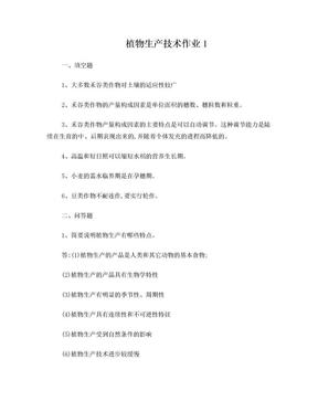 2012《植物生产技术》课程形成性考核册.doc