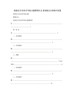 初级会计实务章节练习题整理汇总【初级会计职称考试】.doc