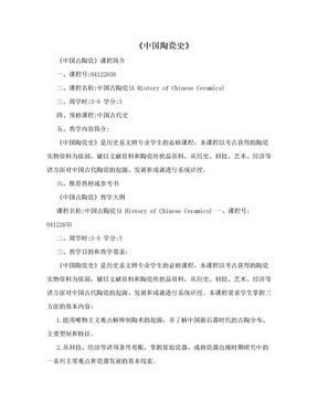 《中国陶瓷史》.doc