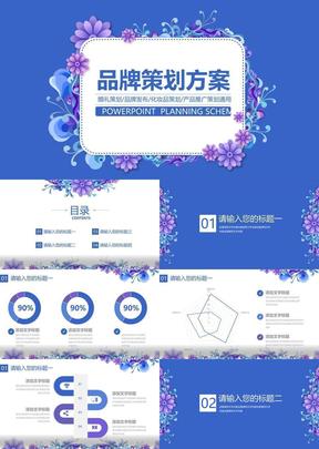 商务实用企业宣传PPT模板(20)