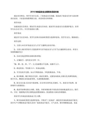 2016年食品安全主题班会活动方案.docx