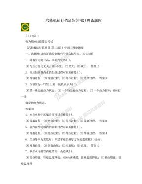 汽轮机运行值班员(中级)理论题库.doc