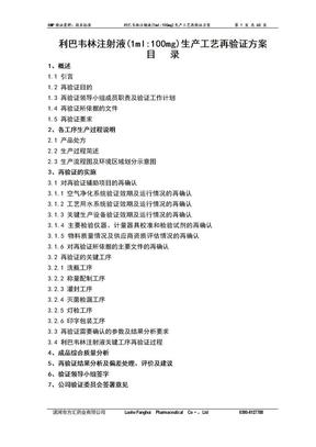 01 利巴韦林注射液1ml:100mg生产工艺再验证方案.doc