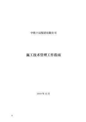 中铁十局施工技术管理工作指南.doc