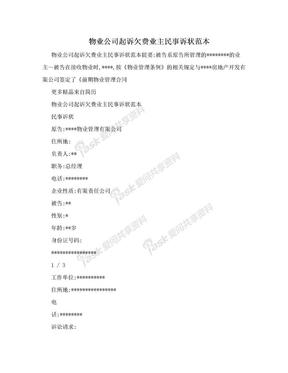 物业公司起诉欠费业主民事诉状范本.doc