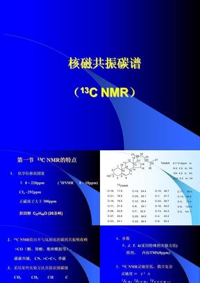 武汉大学分析化学课件-核磁共振碳谱.ppt