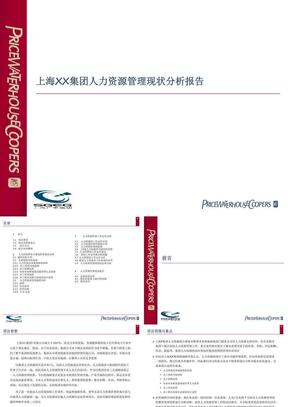 大型集团人力资源管理分析报告.ppt