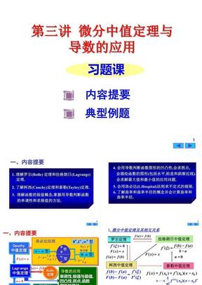 第三讲微分中值定理与导数的应用习题课(完整版).ppt