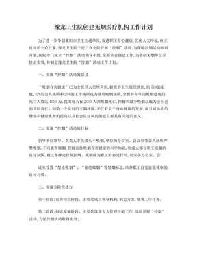 豫龙卫生院创建无烟医疗机构工作计划.doc