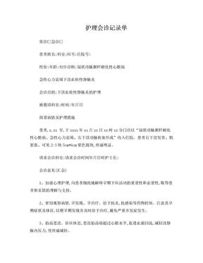 护理会诊记录单  心内科.doc