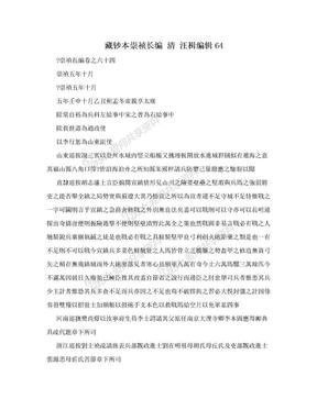 藏钞本崇祯长编 清 汪楫编辑64.doc