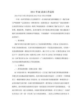 2011年QC活动工作总结.doc