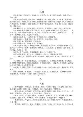 幼科铁镜 夏禹铸.doc