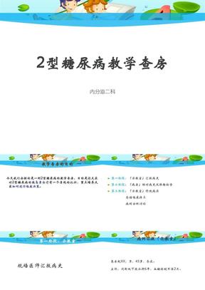 内分泌科2型糖尿病教学查房  ppt课件.ppt