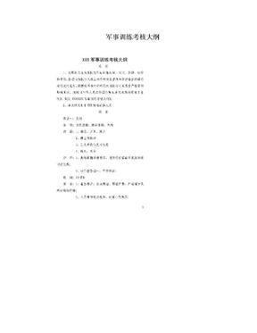 军事训练考核大纲.doc