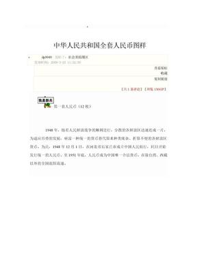 中华人民共和国全套人民币图样.doc