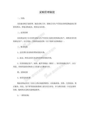 公司采购管理制度.doc