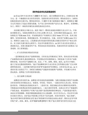 农村专业合作社先进事迹材料.docx
