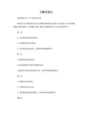 客房部实习生三十天培训计划书.doc