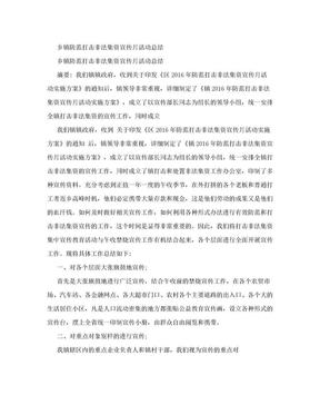 乡镇防范打击非法集资宣传月活动总结.doc