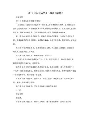 2016公务员法全文(最新修订版).doc