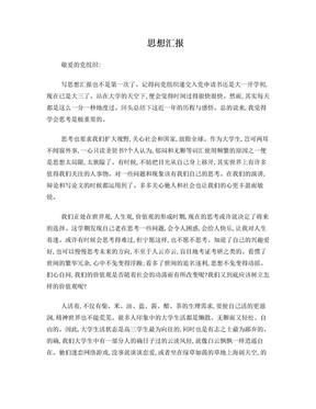 思想汇报2006-12.doc
