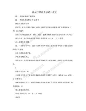 投标产品供货承诺书范文.doc