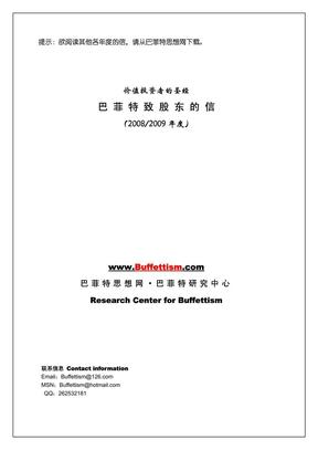 2009年巴菲特致股东的信(全文中英对照版).pdf