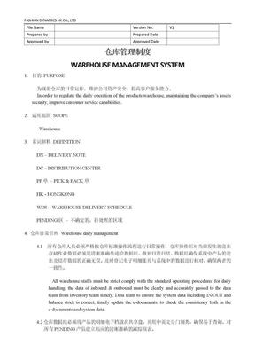 倉庫管理制度