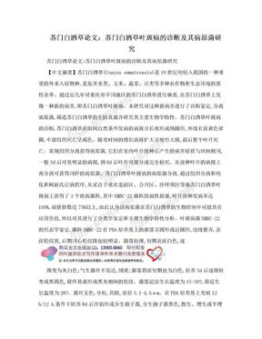 苏门白酒草论文:苏门白酒草叶斑病的诊断及其病原菌研究.doc