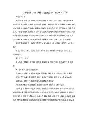 苏州园林ppt课件百度文库20141205194143.doc