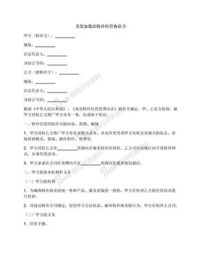 美发加盟店特许经营协议书.docx