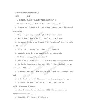 人教版八年级上册英语期中测试卷.doc