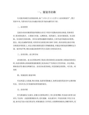 活动策划书格式及范文 中外.doc