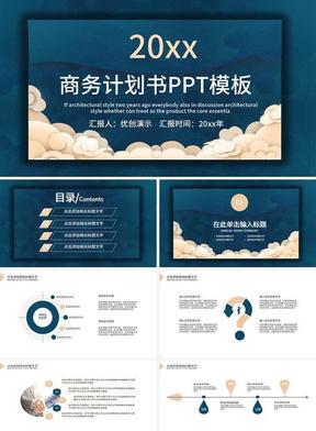 藍色紋理商務計劃書PPT模板