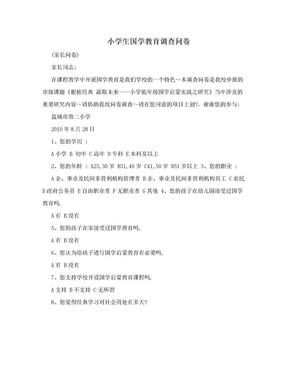 小学生国学教育调查问卷.doc