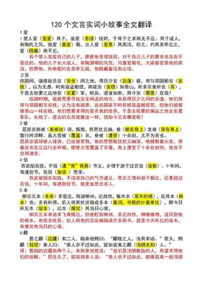 120个文言实词小故事全文翻译.doc
