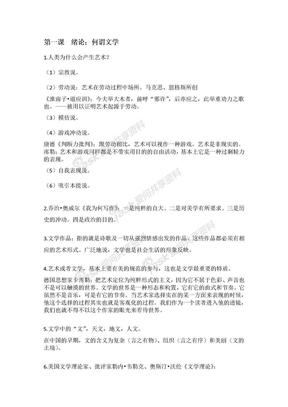 欧丽娟文学史笔记版.docx
