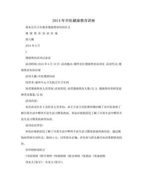 2014年中医健康教育讲座.doc